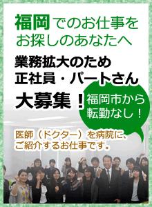 福岡でお仕事をお探しのあなたへ