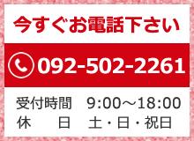 今すぐお電話ください0925022261