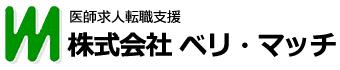 福岡市の求人情報 株式会社ベリ・マッチ